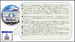 改正パートタイム労働法.avi