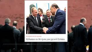 Долларовая Кубышка для друзей Путина
