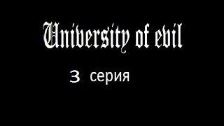 Сериал : University of evil // 3 серия //
