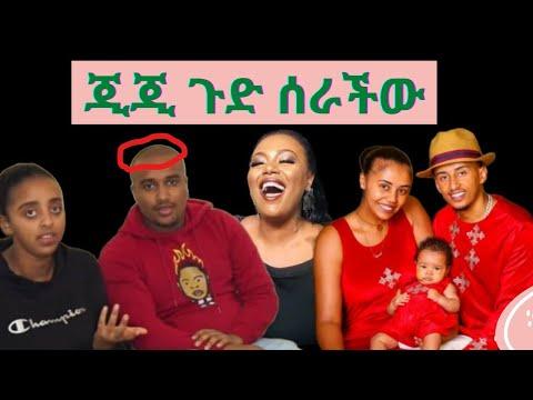ጂጂ ፀጉሩን አስላጨቺው / Fani samri / gigi kiya / Ashurka / Ethiopia music 2021