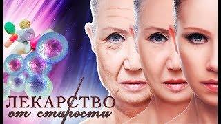 Лекарство от старости. Фильм 1   Центральное телевидение