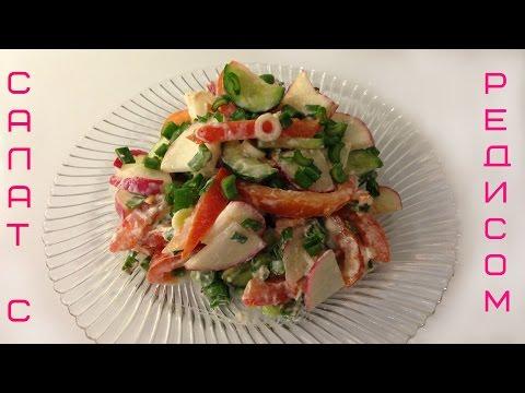 Салат с редисом, огурцами, помидорами