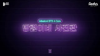 [2021 FESTA] BTS (방탄소년단) '방림이네 사진관 (Mission! BTS 4 Cuts)' Teaser #2021BTSFESTA