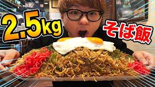 【大食い】超巨大2.5キロそば飯完食出来るか!?限界に挑戦!!