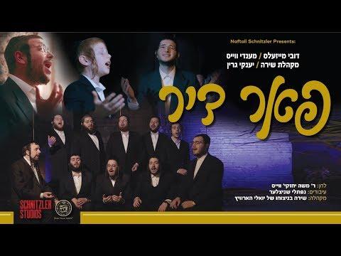 פאר דיר - דובי מייזעלס, מענדי ווייס, שירה | Dovy Meisels Mendy Weiss, Shira Choir, Yanky Green