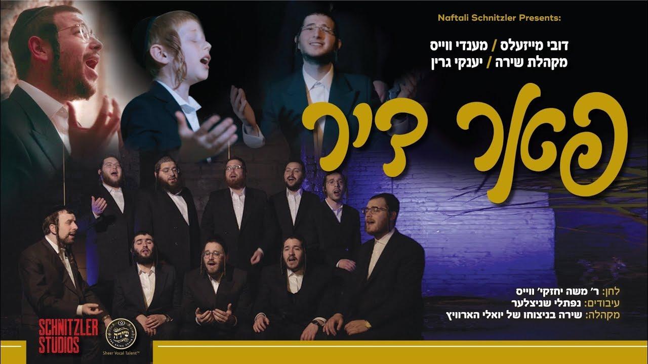 פאר דיר - דובי מייזעלס, מענדי ווייס, שירה   Dovy Meisles Mendy Weiss, Shira Choir, Yanky Green
