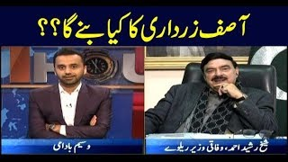 11th Hour | Waseem Badami | ARYNews | 9 January 2019