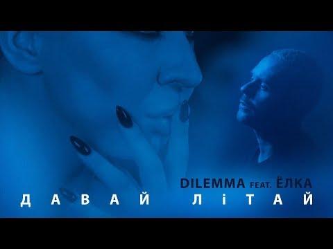 DILEMMA feat. Ёлка – Давай літай (ПРЕМ'ЄРА КЛІПУ)