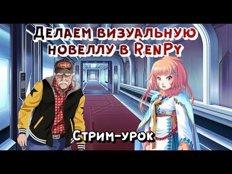 Делаем визуальную новеллу на RenPy - Стрим-урок