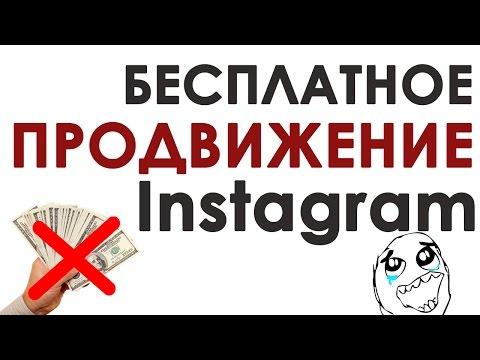 ТОП-8 МЕТОДОВ ПРОДВИЖЕНИЯ В INSTAGRAM!