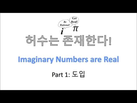 [미분귀신 Math TV] 허수는 존재한다! - 1. 도입