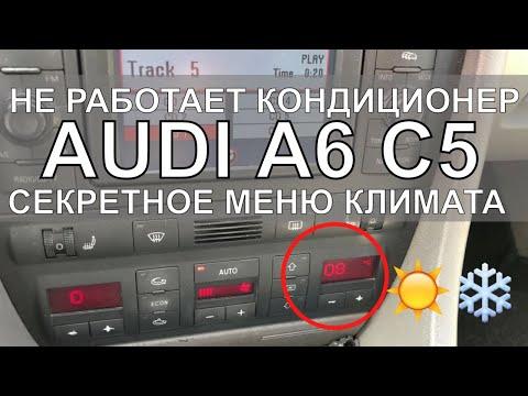 Не работает кондиционер Audi A6 C5 Секретное меню климата!