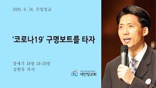 '코로나19' 구명보트를 타자 김한욱 목사 새안양교회