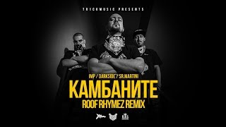 IMP, Sr. Martini & DarkSide - Камбаните (Roof Rhymez Remix) prod. by Tr1ckmusic