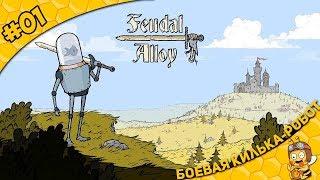 Прохождение Feudal Alloy #01 - Боевая килька-робот