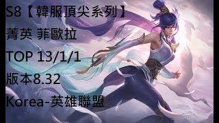 S8【韓服頂尖系列】菁英 菲歐拉 Fiora TOP 13/1/1 版本8.32Korea-英雄聯盟
