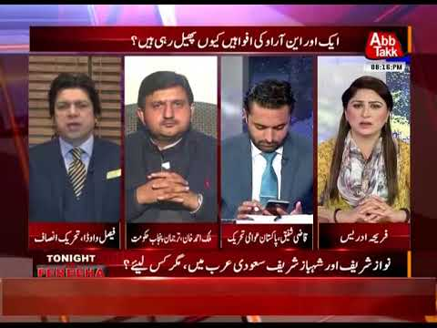 Tonight With Fereeha – 01 January 2018 - Abb takk News