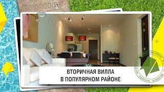 Купить виллу на Пхукете недорого, вторичное жильё