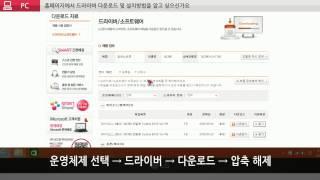 LG전자  PC 홈페이지에서 드라이버 다운로드 및 설치…