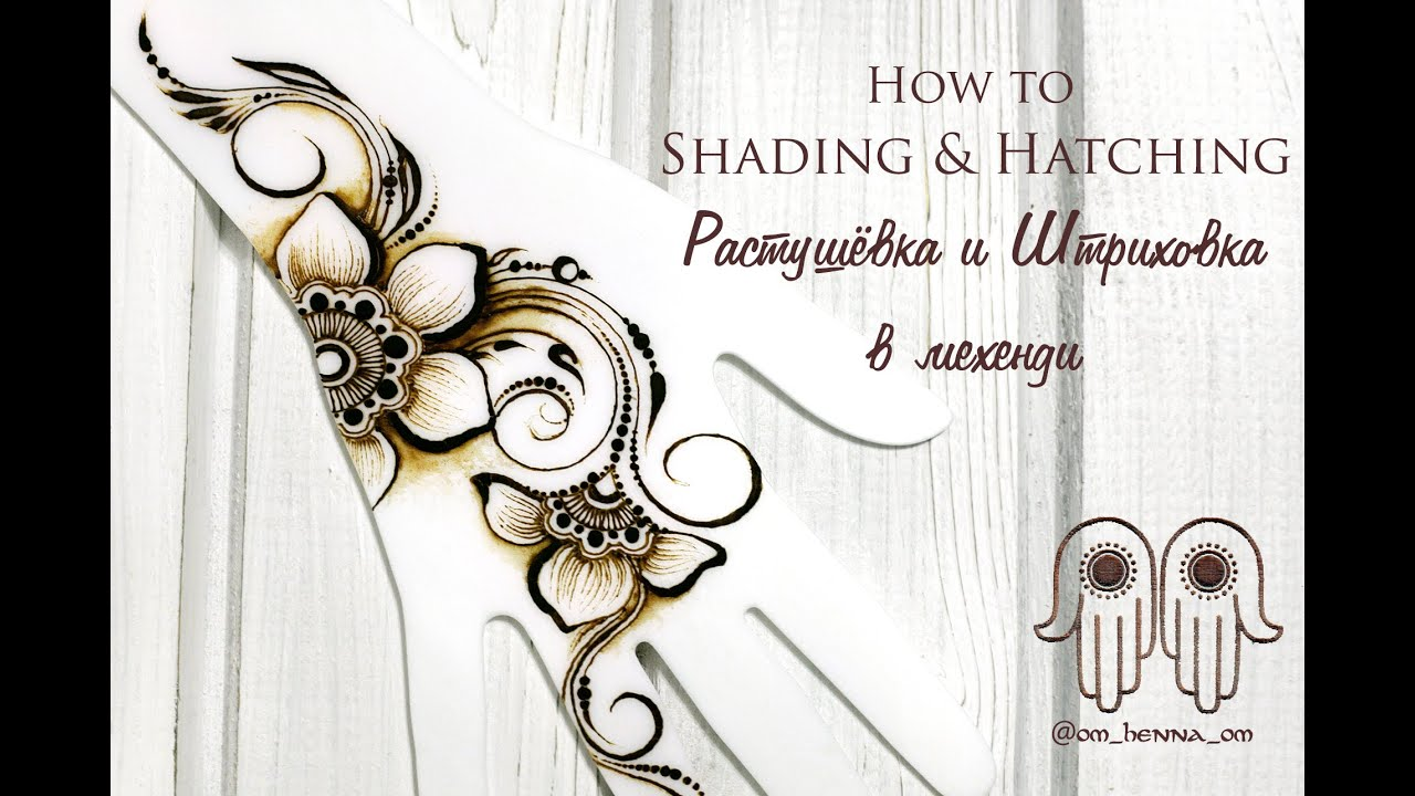 How to Shading and Hatching/ Штриховка и растушёвка в мехенди