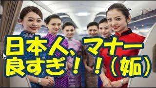 関連動画 【海外の反応】中国人CA「日本人に思わず嫉妬した」世界が認め...
