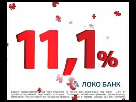 Кредиты в Локо Банке (г. Уфа)