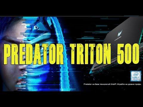 Обзор ноутбука Acer Predator Triton 500