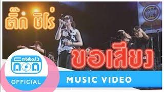 ขอเสียง - ติ๊ก ชิโร่ [Official Concert]