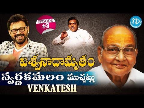 Venkatesh's Viswanadhamrutham (Swarnakamalam) Full Episode #03 || #KVishwanath | #ParthuNemani