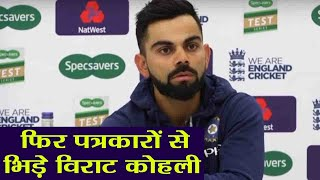 India Vs England 5th Test: Virat Kohli gets Angry reporter in after Series defeat|वनइंडिया हिंदी