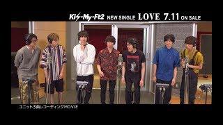 Kis-My-Ft2 / 「LOVE」ユニット3曲レコーディングMOVIEダイジェスト
