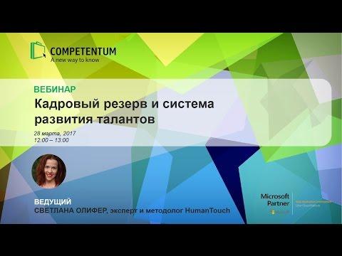 Кадровый резерв и построение системы развития талантов: вебинар Competentum