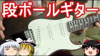 【おもしろゆっくり】とにかく変わった魅惑のギター特集!