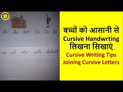 बच्चों को आसानी से Cursive Wrting लिखना सिखाएं    Cursive Writing Tips    Joining Cursive Letters