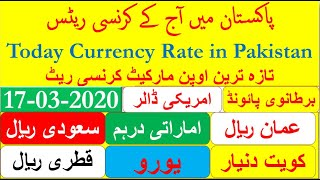 TODAY CURRENCY RATE IN PAKISTAN II TODAY 17 MARCH 2020 US DOLLAR RATE IN PAKISTAN II USD TO PKR