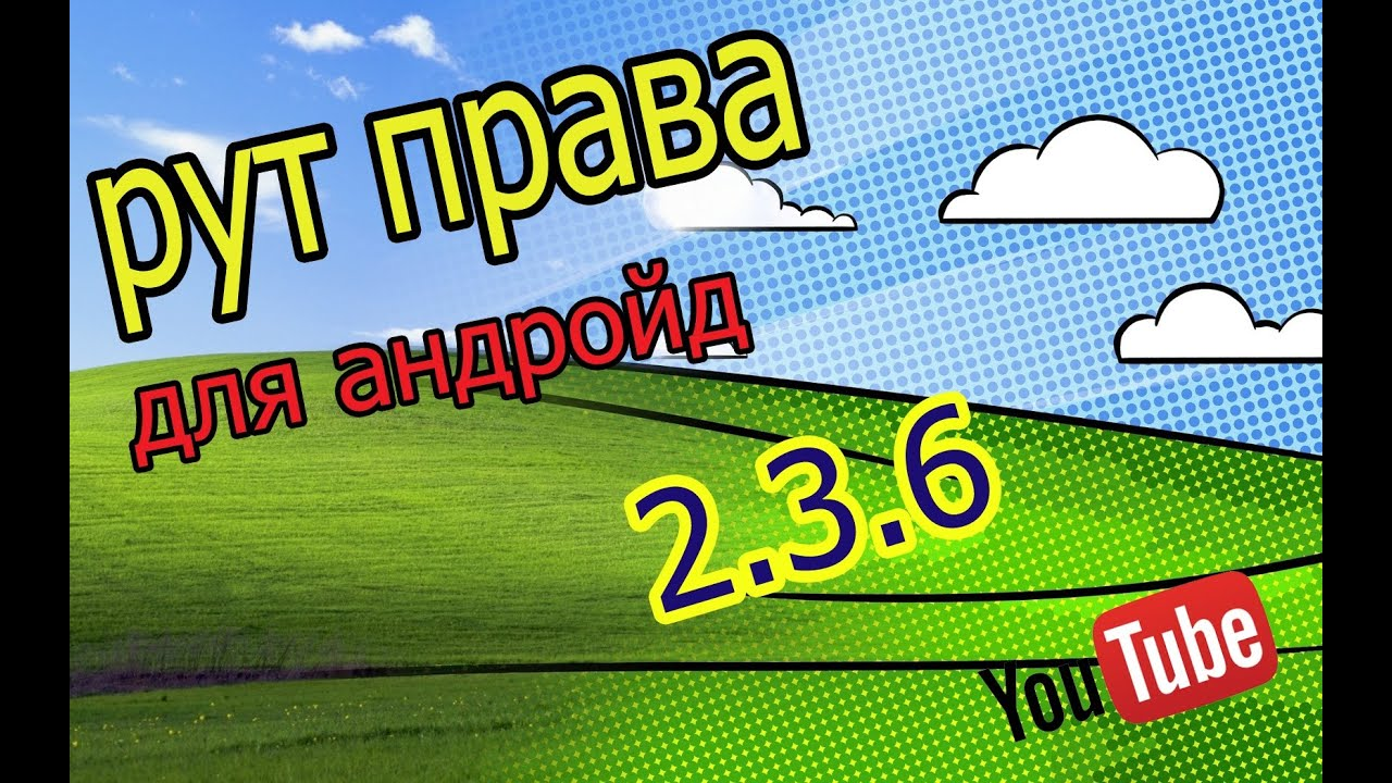 андроид 2 3 6 apk