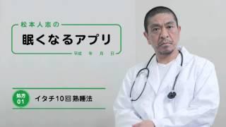 【冒頭を無料公開!】松本人志の眠くなるアプリ「イタチ10回熟睡法」
