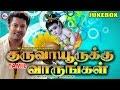 குருவாயூருக்கு வாருங்கள் | GURUVAYOORUKU VAARUNGAL | Hindu Devotional Songs Tamil