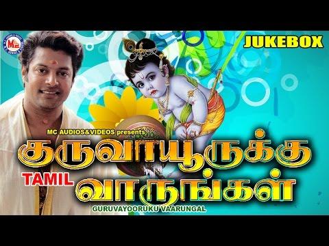 குருவாயூருக்கு வாருங்கள்   GURUVAYOORUKU VAARUNGAL   Hindu Devotional Songs Tamil