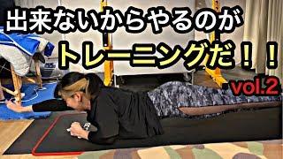 【宅トレ】出来ないからやるのがトレーニングだ!!vol.2 《体幹、腹筋割りチャレンジ》