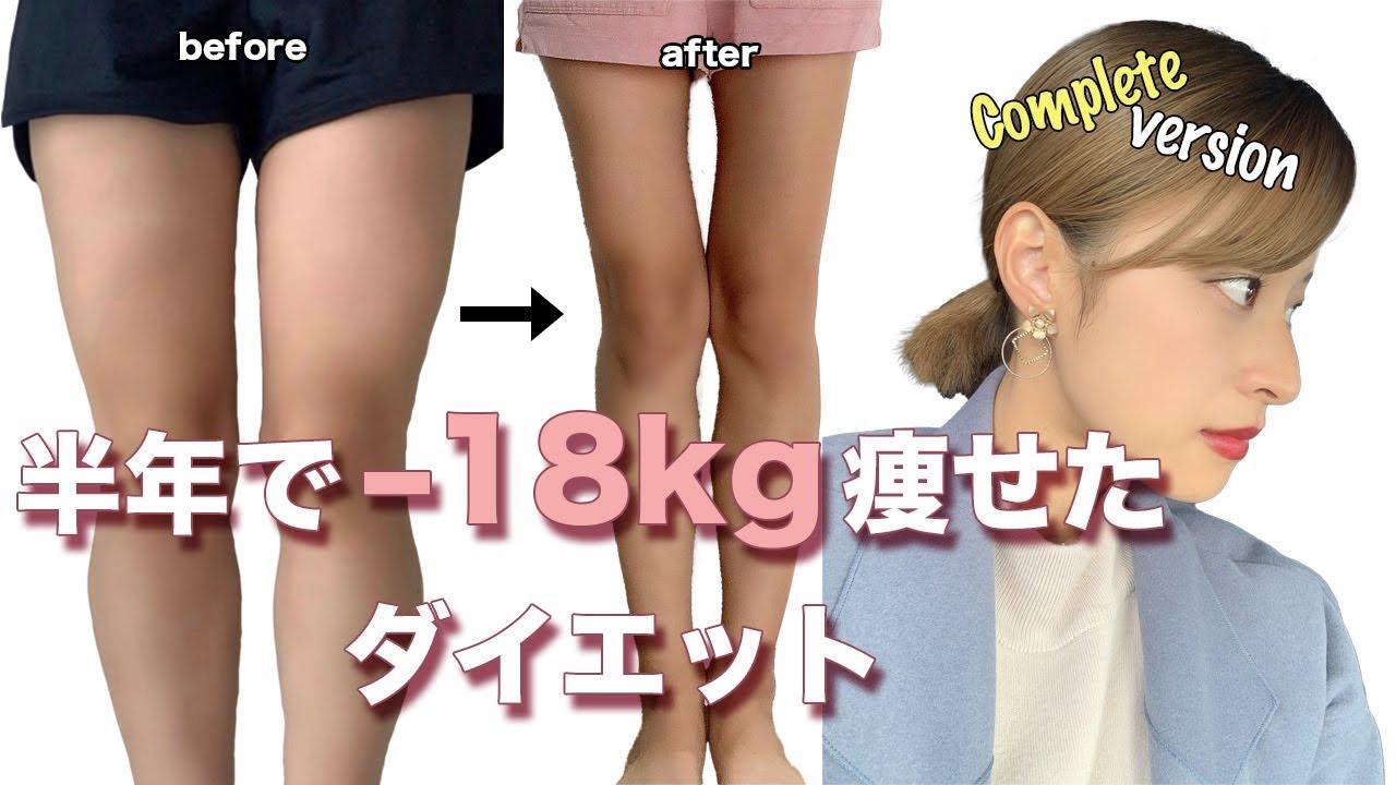 【完全版】半年で-18kgに成功した最強に痩せるダイエット方法