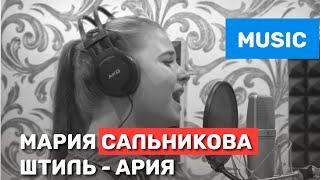 Мария Сальникова «Штиль» - Ария - Кипелов