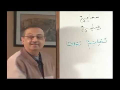 Introduction to the Form 2 verb (بَاب تَفْعِيل)
