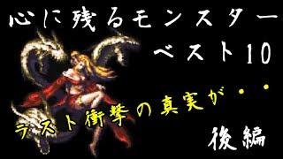 【ロマサガ3】心に残るモンスターベスト10(後編)~ ロマンシング サガ 3 ( Romancing SaGa 3 )