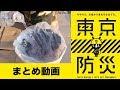 【防災の日】東京防災のまとめ12連発!ショートハ?ーシ?ョン