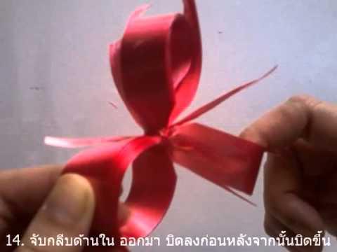 การทำโบว์ติดกล่องของขวัญ.wmv