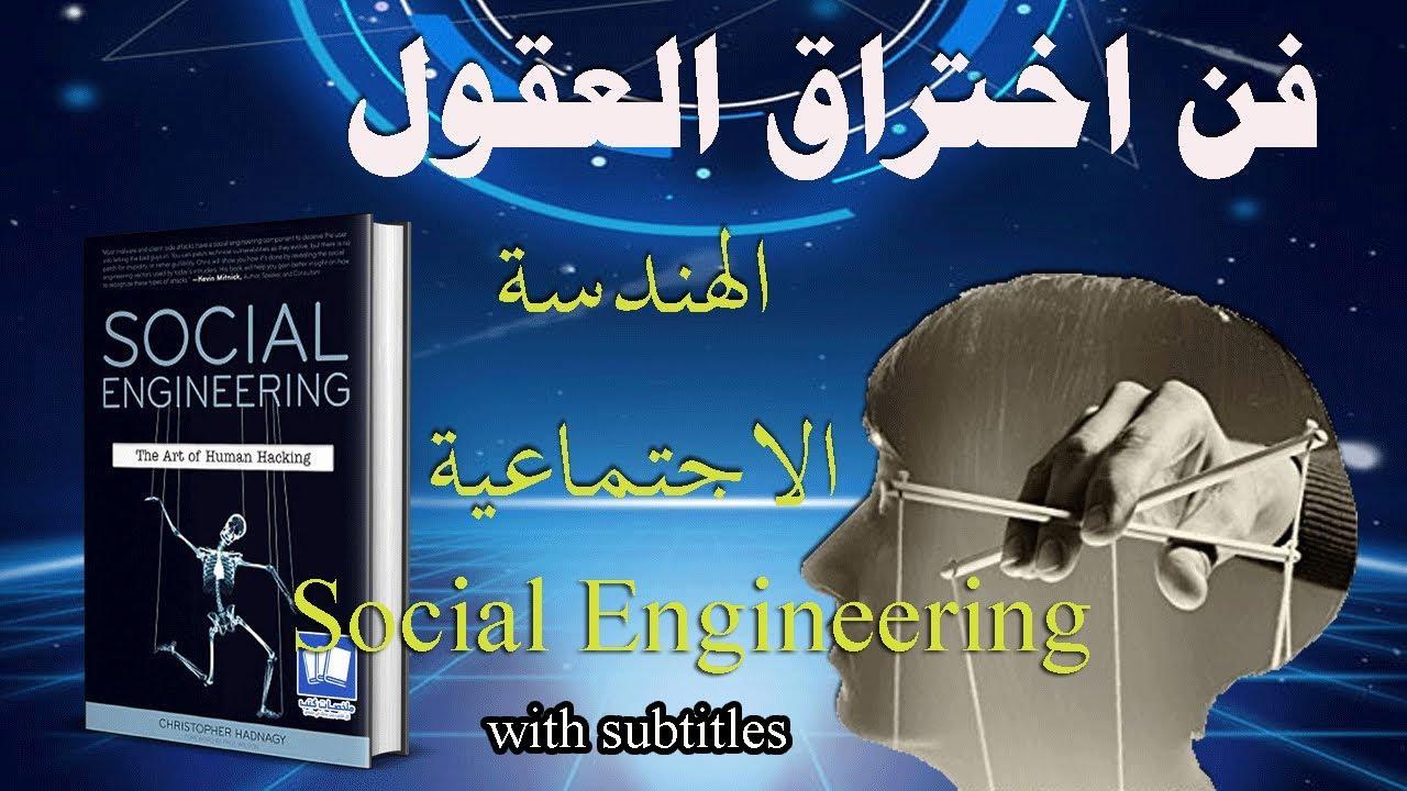 فن اختراق العقول كتاب الهندسة الاجتماعية Social Engineering