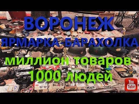 Барахолка-Ярмарка в Воронеже Тысячи людей Миллионы товаров