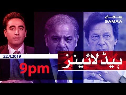Samaa Headlines - 9PM - 22 April 2019