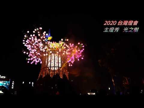 2020 台灣燈會主燈秀   森生守護 - 光之樹